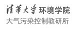 清华大学环境学院大气污染控制教研所