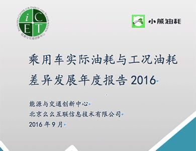 ICET:乘用车实际油耗与工况油耗差异发展年度报告2016