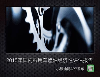 小熊油耗:2015年国内乘用车燃油经济性评估报告